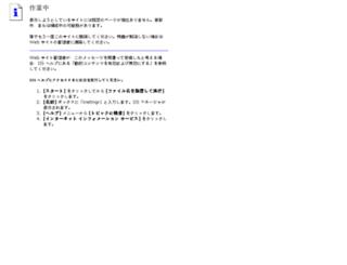 gmscommon.globis.co.jp screenshot