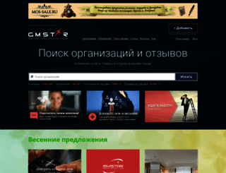 gmstar.ru screenshot