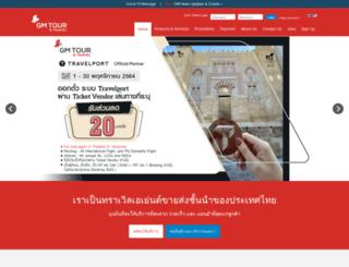 gmtour.com screenshot
