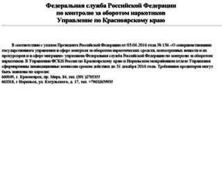 gnk.krasnoyarsk.ru screenshot