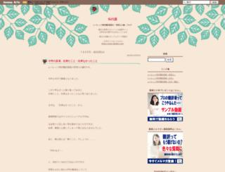 gnonamida.seesaa.net screenshot