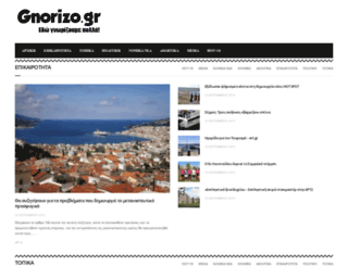 gnorizo.gr screenshot