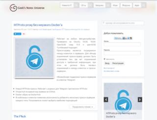 gnu.su screenshot