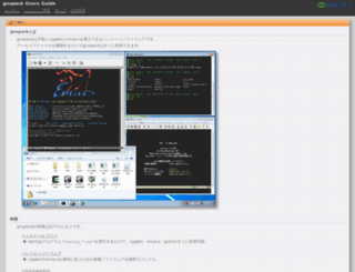 gnupack.osdn.jp screenshot