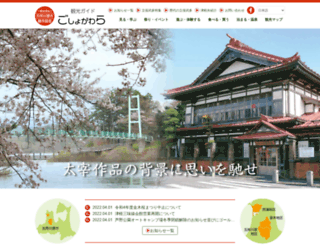 go-kankou.jp screenshot
