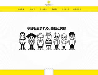 go-next.co.jp screenshot