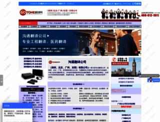 go-tone.net screenshot