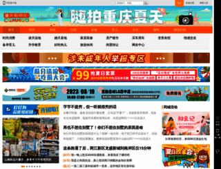 go.cqmmgo.com screenshot