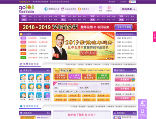go108.com.cn screenshot