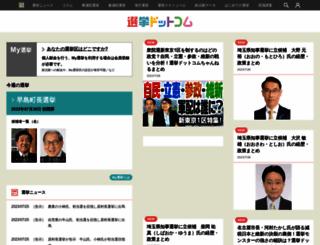 go2senkyo.com screenshot