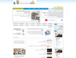 go2seo.co.il screenshot
