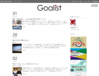 goalist.hatenablog.jp screenshot