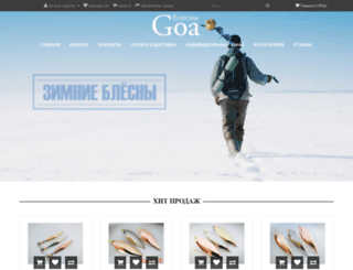 goalures.ru screenshot