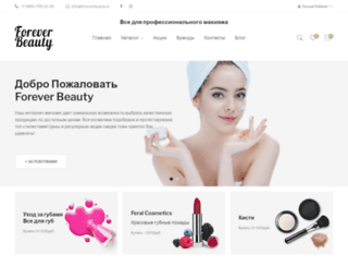 goar-shop.ru screenshot