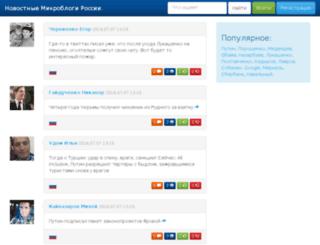 gobznews.ru screenshot