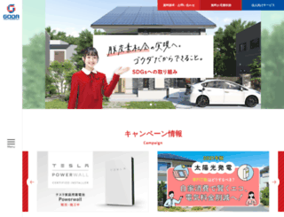 goda-j.co.jp screenshot