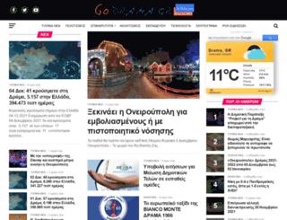 godrama.gr screenshot