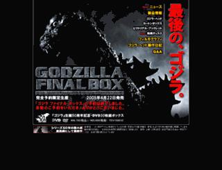 godzilla-dvd.jp screenshot