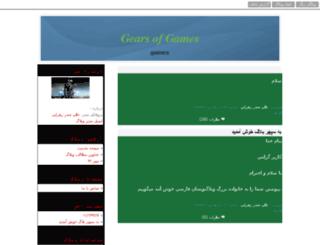 gofg.sepehrblog.ir screenshot