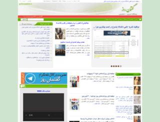 goftemaneroz.ir screenshot