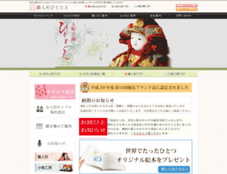 gogatsu-ningyou.jp screenshot