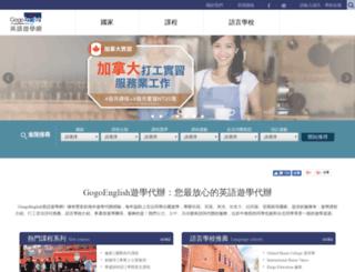 gogoenglish.com.tw screenshot
