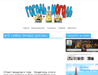 gogol-mogol.club screenshot