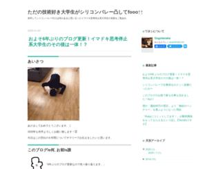 gogotanaka.hatenablog.com screenshot