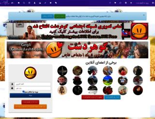 gohardasht.com screenshot