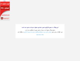 gohare2690.blogfa.com screenshot
