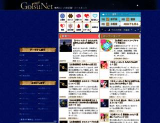 goisu.net screenshot