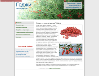 gojiberry.ru screenshot