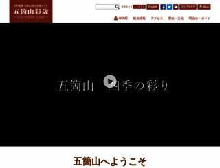 gokayama-info.jp screenshot