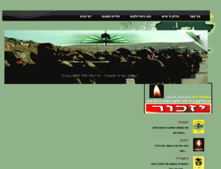 golani.livedns.co.il screenshot