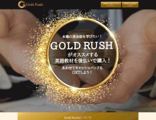 gold-rush.biz screenshot