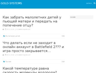 gold-systems.ru screenshot