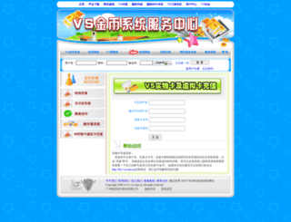 gold.vsa.com.cn screenshot
