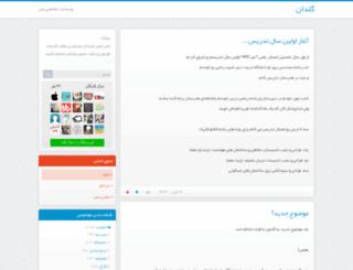 goldan.blog.ir screenshot