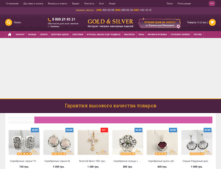 goldandsilver.com.ua screenshot