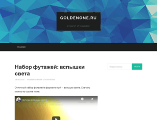 goldenone.ru screenshot