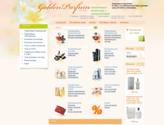 goldenparfum.com.ua screenshot