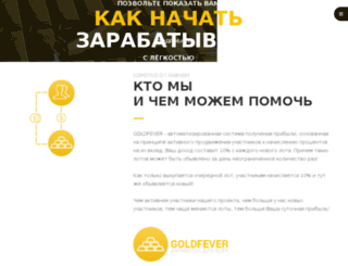 goldfever.cc screenshot