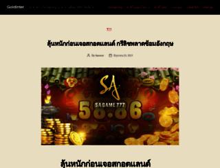 goldinter.net screenshot