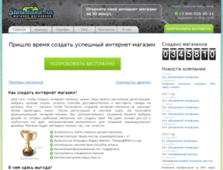 goldline.rabota-v-internete.storeland.ru screenshot