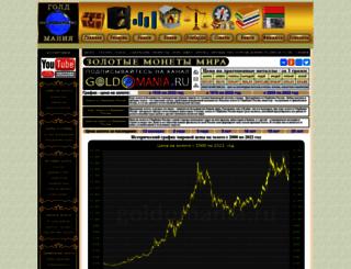 goldomania.ru screenshot
