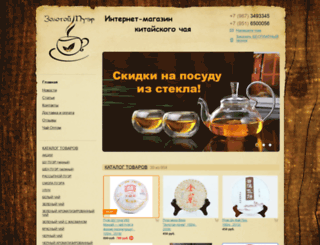 goldpuer.ru screenshot