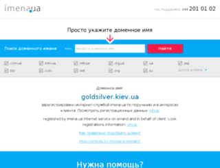 goldsilver.kiev.ua screenshot