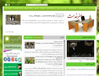 golestan.frw.org.ir screenshot