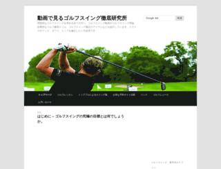 golf.human8.net screenshot