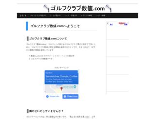 golfclubsuuchi.com screenshot
